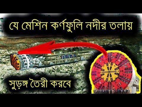 যে দানবীয় মেশিন দিয়ে কর্ণফুলি নদীর তলদেশে সুড়ঙ্গ তৈরী হবে   Karnaphuli River Tunnel