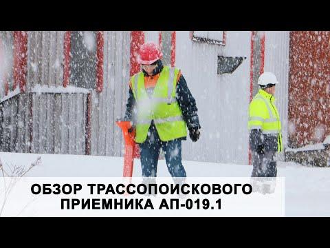 Обзор трассопоискового приемника АП-019.1