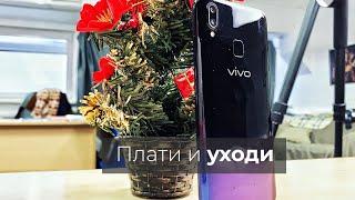 Vivo Y95: плати и уходи