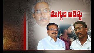 12 Days Remand for Three Accused | in YS Vivekananda Reddy Murder Case