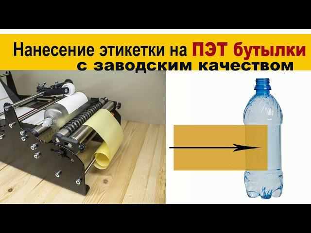 Нанесение этикетки на ПЭТ бутылку