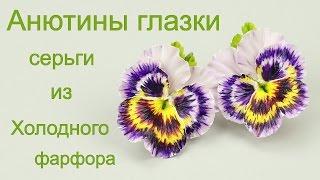 Анютины глазки серьги из холодного фарфора мастер класс по лепке цветов фиалки