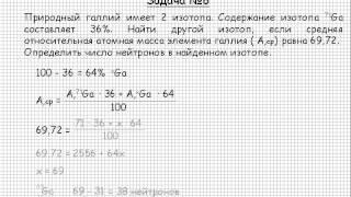 30  Общая химия Периодический закон Менделеева и строение атомов Атомно молекулярное учение, строение атомов  Задача №8