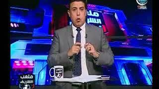 احمد الشريف : انا حزين علي ما يحدث بالنادي الأهلي ومش بشمت في حد