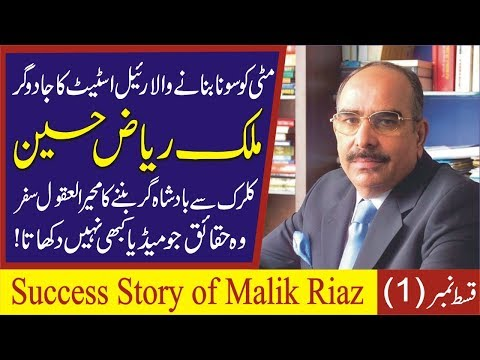 Success Story Of Malik Riaz Hussain Of Bahria Town Owner By | Mustafa  Safdar Baig