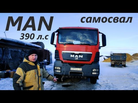 MAN TGX/ТЕХНИКА ДЛЯ СЕРЬЁЗНЫХ МУЖЧИН