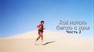 Часть 3. Как начать бегать с нуля! Марат Жыланбаев и Акмарал Мейрман.  Видеограф Nursultan Turganbek