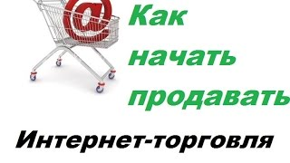 Интернет торговля. №2 Как начать продавать в интернете(, 2015-11-14T12:35:57.000Z)