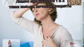 Лимон при диабете 1 и 2 типа: польза, лечение, рецепты