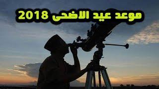 علماء الفلك اليوم يحددون موعد عيد الاضحى المبارك كل عام وانتم بخير