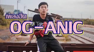 รวมเพลงฮิต OG-ANIC  [MIX by SPN]