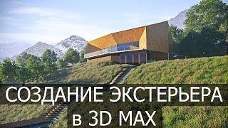 3ds Max Создание экстерьера / визуализация VRay / Настройка HDRI, камеры