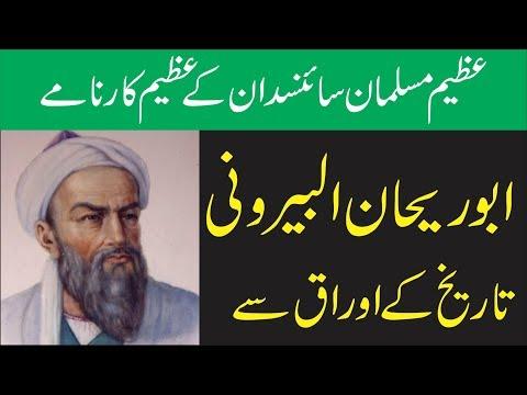 alberoni | al beruni history | al beruni in urdu | al beruni history in hindi | Chapter of History