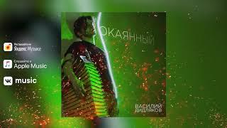 Download Василий Дидляков - Окаянный (оригинал) Mp3 and Videos