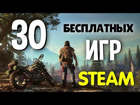 ТОП 30 БЕСПЛАТНЫХ ИГР В STEAM 2020