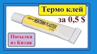 Термоклей за 0,5 $ (Теплопроводящая Паста - Клей). Посылка из Китая.(Термоклей за 0,5 $ (Теплопроводящая Паста - Клей). Посылка из Китая. / Hotmelt for $ 0.5 (Heat conducting Paste - Glue). The parcel from China...., 2015-07-02T22:22:44.000Z)
