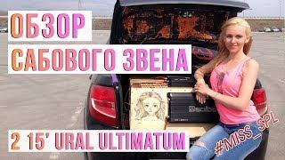 Обзор сабового звена - 2 х Ural ULTIMATUM 15 - #miss_spl