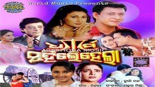 Mathare Dei Odhani Odia Movie HD Video Song Dharma Sahile Hela 2002