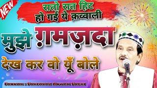 Mujhe Ghamzada Dekh Ker Wo Yoon Bole  Most populer Qalaam( Sarfaraz Anwar Sabri ) Original qalaam