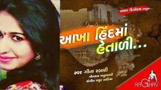 Akha Hind Ma Hetali VIDEO || Kinjal Dave || New Gujarati Song Raghav Digital.mp3