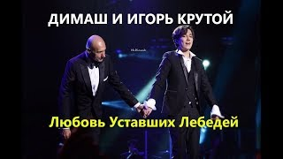 Димаш - Любовь уставших лебедей - Kremlin Palace 10.11.2018 Dimash 迪玛希