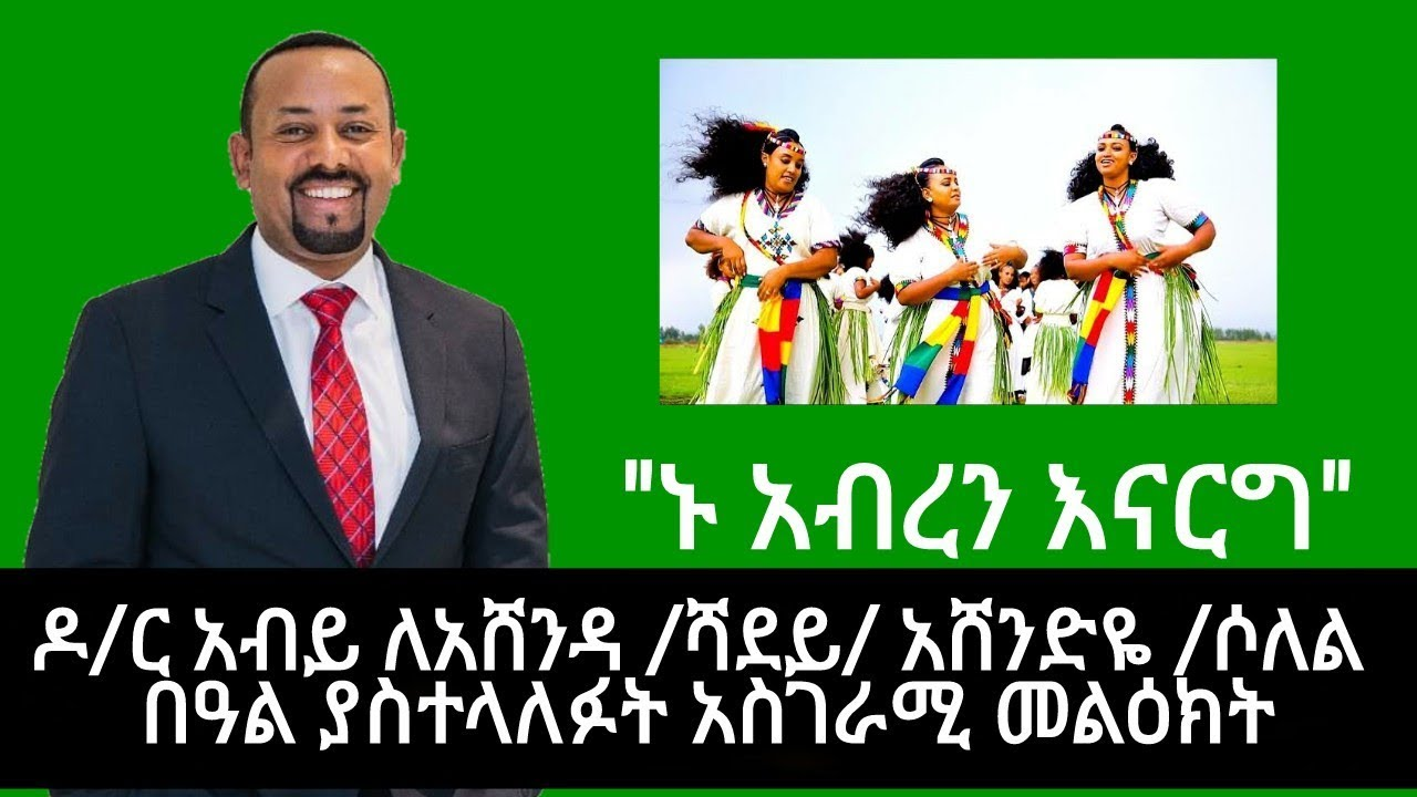 PM Abiy's Message On The Occasion Of Ashenda Shadey Celebration