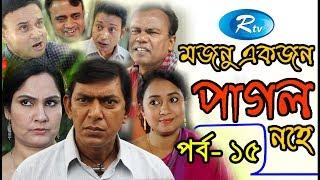 Mojnu Akjon Pagol Nohe | Ep- 15 | Chanchal Chowdhury | Bangla Serial Drama 2017 | Rtv