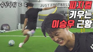 How powerful can Lee Seung-woo kick during the physical training?