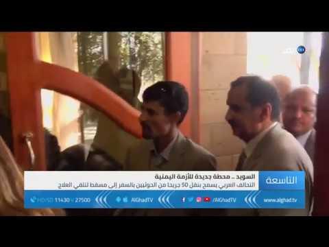 تقرير | الحوثيون يتوجهون إلى السويد للمشاركة في محادثات السلام
