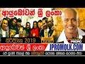 Ayubowan Sri lanka Kirindiwela 2019 | JPromo Live Shows Stream Now | New Sinhala Songs Mp3