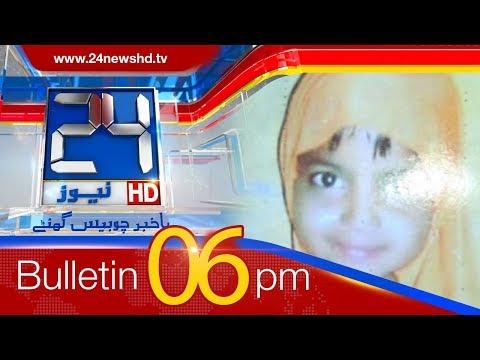 News Bulletin | 6:00 PM | 20 April 2018 | 24 News HD
