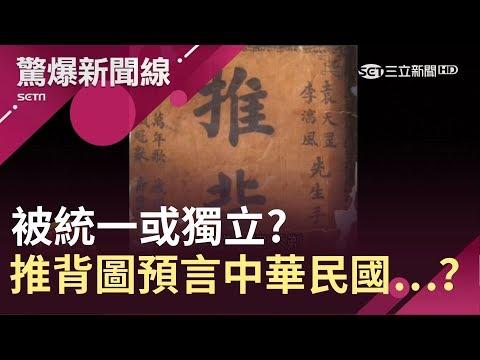 被統一或獨立?!推背圖早預言 台灣最後一任總統竟是他…?!|呂惠敏主持|【驚爆新聞線】20190202|三立新聞台