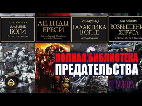 Как правильно читать Ересь Хоруса I Horus Heresy I Warhammer