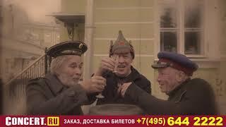 Господин Хороший с программой «Два по 50 оттенков красного» в Москве