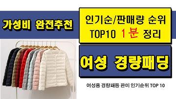 여성 경량패딩 - 2021년 1분기 트렌드 인기상품 인기순위 TOP10