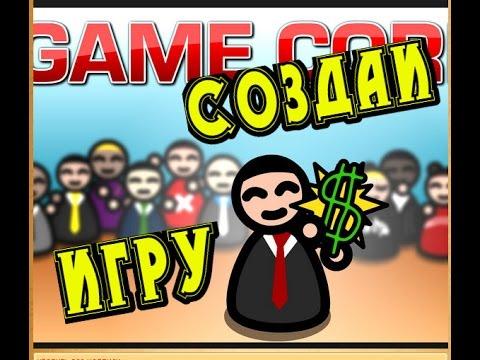 симулятор создания игр на русском скачать - фото 10