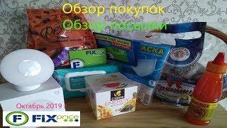 Обзор покупок + посылка: Фикс прайс, Fix Price    - Октябрь 2019