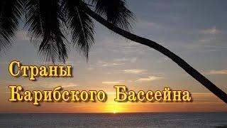Страны Карибского бассейна (Карибы): Мексика, Доминикана, Куба(, 2014-06-11T11:48:23.000Z)