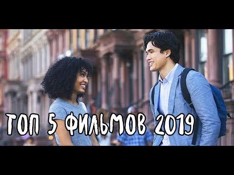 ТОП 5 ФИЛЬМОВ 2019//favorite Fan