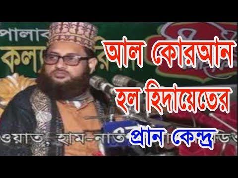 New Islamic Bangla Waj Mahfil By Allama Zahirul Islam Al-Jaberi