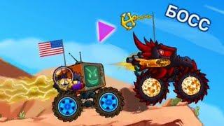 Гонка с БОССОМ уровень 1. Хищные Машины Мультиплеер #4 Машинки игровой сериал для мальчиков #19