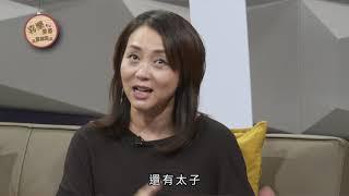 龐秋雁 Annike Pong 見證《喜樂婆婆會客室》Part 5