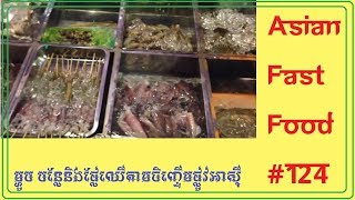 Asian Fast Food|Khmer Street Food,Roast beef #124