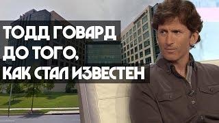 ТОДД ГОВАРД - До того как стал продавать Скайрим [Bethesda]