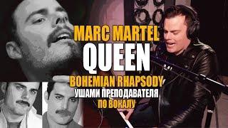MARC MARTEL - BOHEMIAN RHAPSODY, QUEEN | ФИШКИ FREDDIE MERCURY | УШАМИ ПРЕПОДА ПО ВОКАЛУ