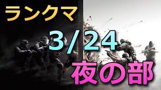 【Rainbow Six Siege】 3/24 夜の部 【アーカイブ / 自由参加型】