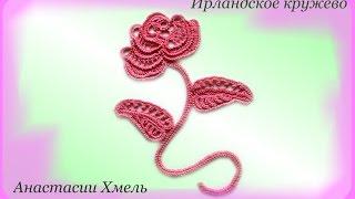 Композиция Розовая роза.  Часть 2 Роза.  Ирландское кружево.  Видео урок