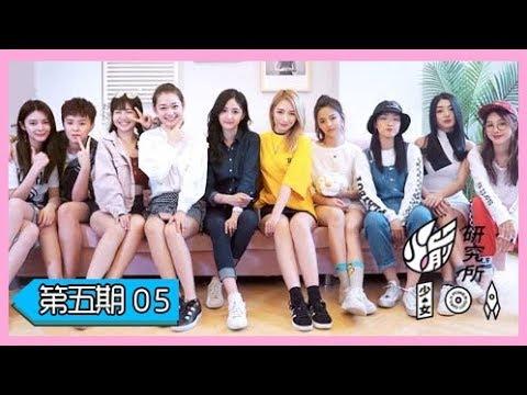 第5期:美岐宣儀帶隊開美妝課堂,楊超越生日直播唱歌超可愛 - YouTube