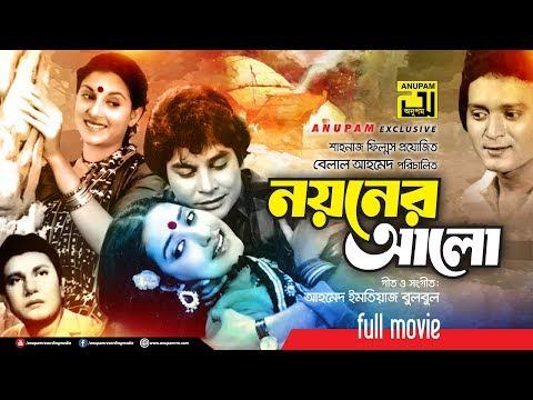 Noyoner Alo   নয়নের আলো   Zafor Iqbal, Kazori & Subarna Mostafa   Bangla Full Movie