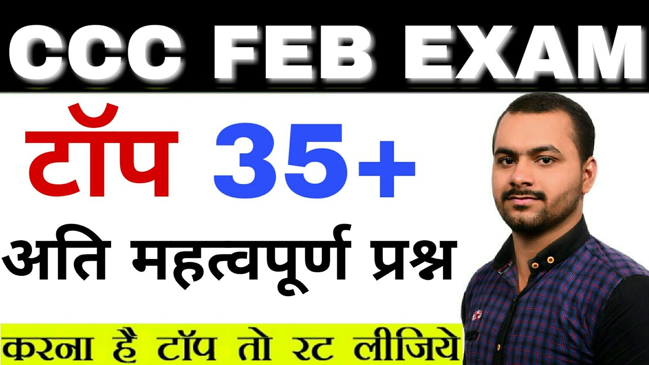 Download Top 35+ Computer Questions for ccc exam |CCC Exam Preparation||CCC Exam February 2020 |live test